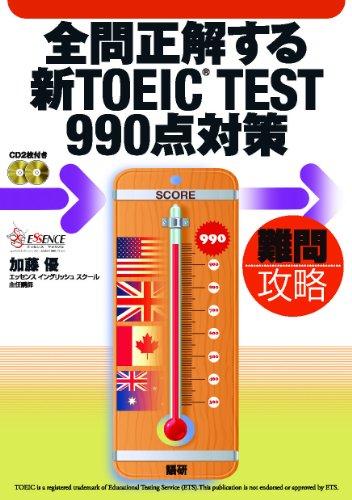 全問正解する新TOEIC TEST990点対策の詳細を見る