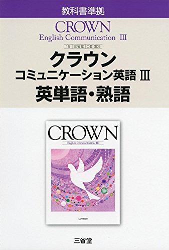 クラウンコミュニケーション英語3英単語・熟語―教科書準拠 教科書番号コ3 305
