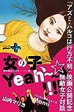 『アズミ・ハルコは行方不明』映画公開記念 無敵女子対談「女の子、Yeah~~☆☆!!!!」 (幻冬舎plus+)