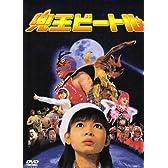 兜王ビートル [DVD]