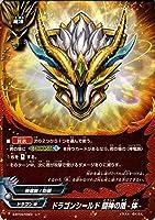 神バディファイト S-BT04 ドラゴンシールド 闘神の盾-体-(ホロ仕様) Drago Knight | ドラゴナイト ドラゴンW 神竜族/防御 魔法