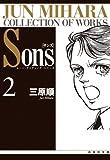 Sons (2) (白泉社文庫―ムーン・ライティング・シリーズ)