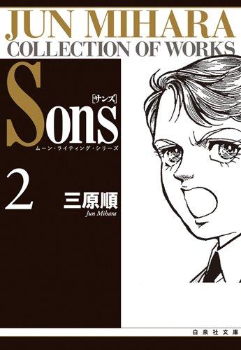 Sons (2) (白泉社文庫―ムーン・ライティング・シリーズ)の詳細を見る