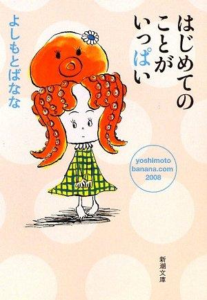 はじめてのことがいっぱい―yoshimotobanana.com2008 (新潮文庫)の詳細を見る