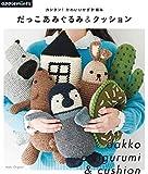 カンタン! かわいいかぎ針編み だっこあみぐるみ & クッション (アサヒオリジナル)