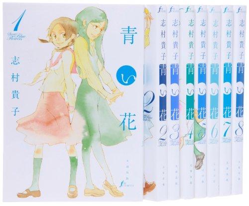 青い花 コミック 全8巻完結セット (Fx COMICS)の詳細を見る