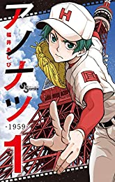 アノナツ-1959-(1) (少年サンデーコミックス)