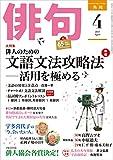 俳句 29年4月号<雑誌『俳句』> [雑誌]