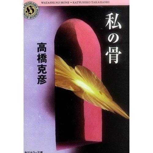 私の骨 (角川ホラー文庫)の詳細を見る