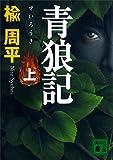 青狼記(上) (講談社文庫)