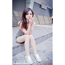 Beautiful girl photo book Premium Volume one point one (Japanese Edition)