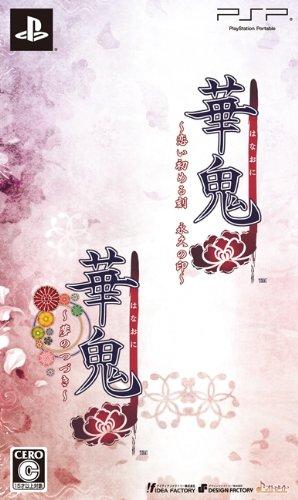 華鬼 ツインパック / アイディアファクトリー