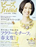 ビーズ friend (フレンド) 2013年春号 [雑誌] 画像