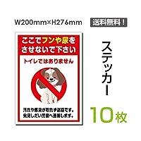 「ここでフンや尿をさせねいで下さい」【ステッカー シール】タテ・大 200×276mm (sticker-047-10) (10枚組)