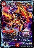デュエルマスターズ/DMX-26/010/VR/二刀龍覇 グレンモルト「王」