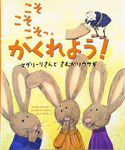 こそこそこそっ、かくれよう!―マグリーリさんとさむがりウサギの詳細を見る