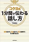 コクヨ式 1分間で伝わる話し方 (中経の文庫)