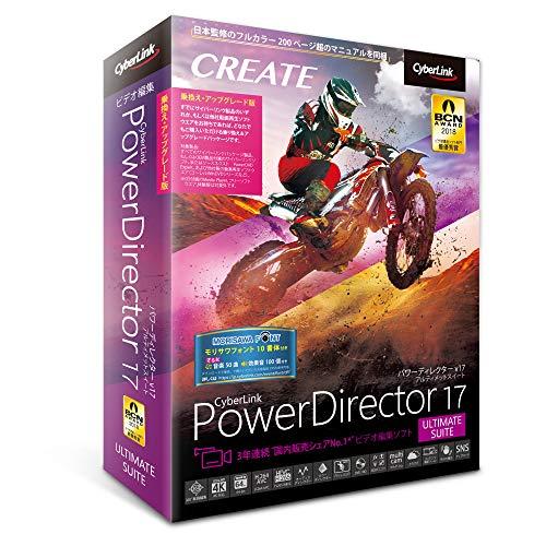 サイバーリンク PowerDirector 17 Ultimate Suite 乗換え・アップグレード版