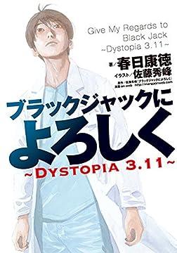 ブラックジャックによろしく~DYSTOPIA3.11~の書影