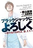 ブラックジャックによろしく?DYSTOPIA3.11?