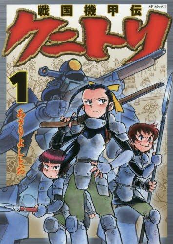 [画像:戦国機甲伝クニトリ 1 (SPコミックス)]