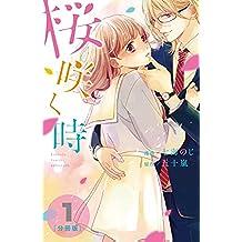 桜咲く時 分冊版(1) (別冊フレンドコミックス)