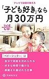 「子ども好き」なら月30万円