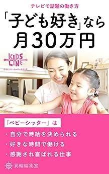 [キッズライン編集部]の「子ども好き」なら月30万円