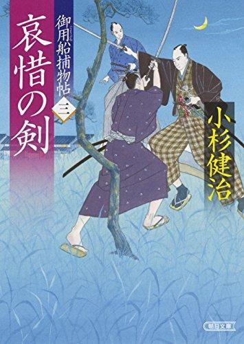 御用船捕物帖三 哀惜の剣 (朝日文庫)