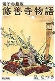 電子書籍版 修善寺物語 (希望コミックス)