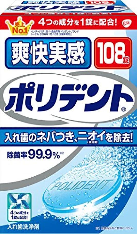 ピアニスト干し草バスケットボール入れ歯洗浄剤 爽快実感 ポリデント 108錠