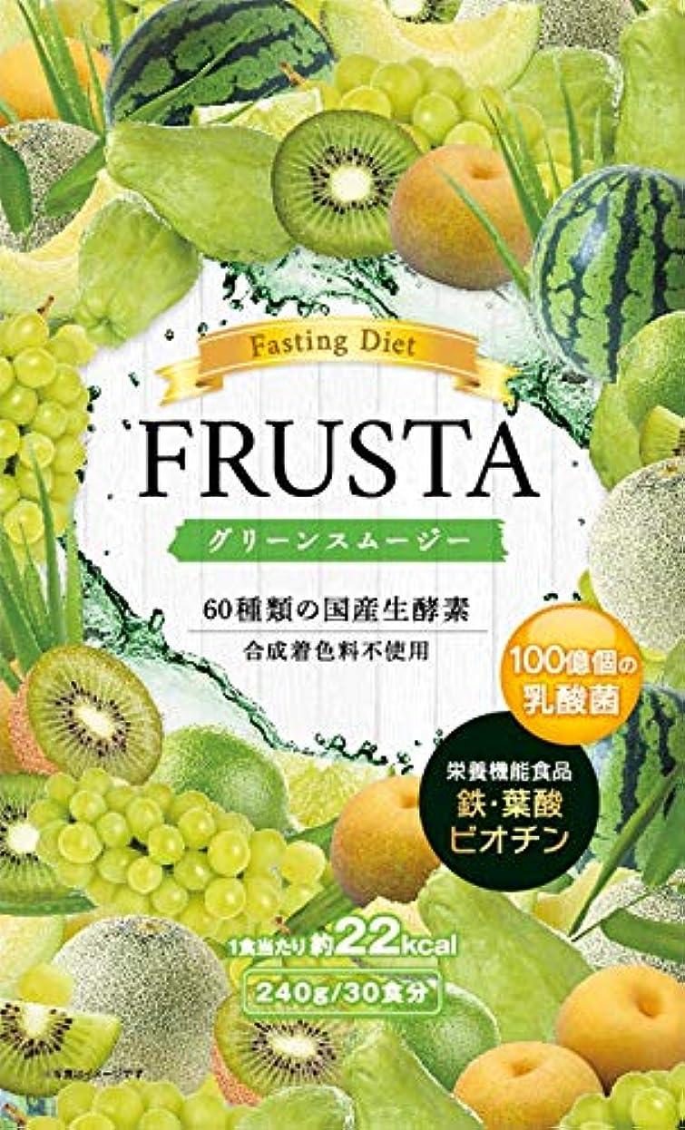 ヒギンズ人柄隙間FRUSTA 置き換え ダイエット スムージー 酵素 30食分 (グリーンスムージー)