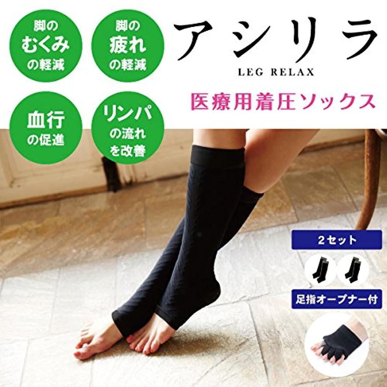 低い立場パイルスリムトビラ    アシリラ (あしりら) ストッキング 足指 オープナー付 ?2足セット    医療用 着圧ソックス サイズ:2種 (M-L/2足)