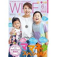 月刊ワイヤーママ徳島版2018年6月号: ママネタスペシャル
