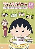 ちびまる子ちゃん さくらももこ脚本集 「まる子 毛糸のパンツをいやがる」の巻 [DVD]