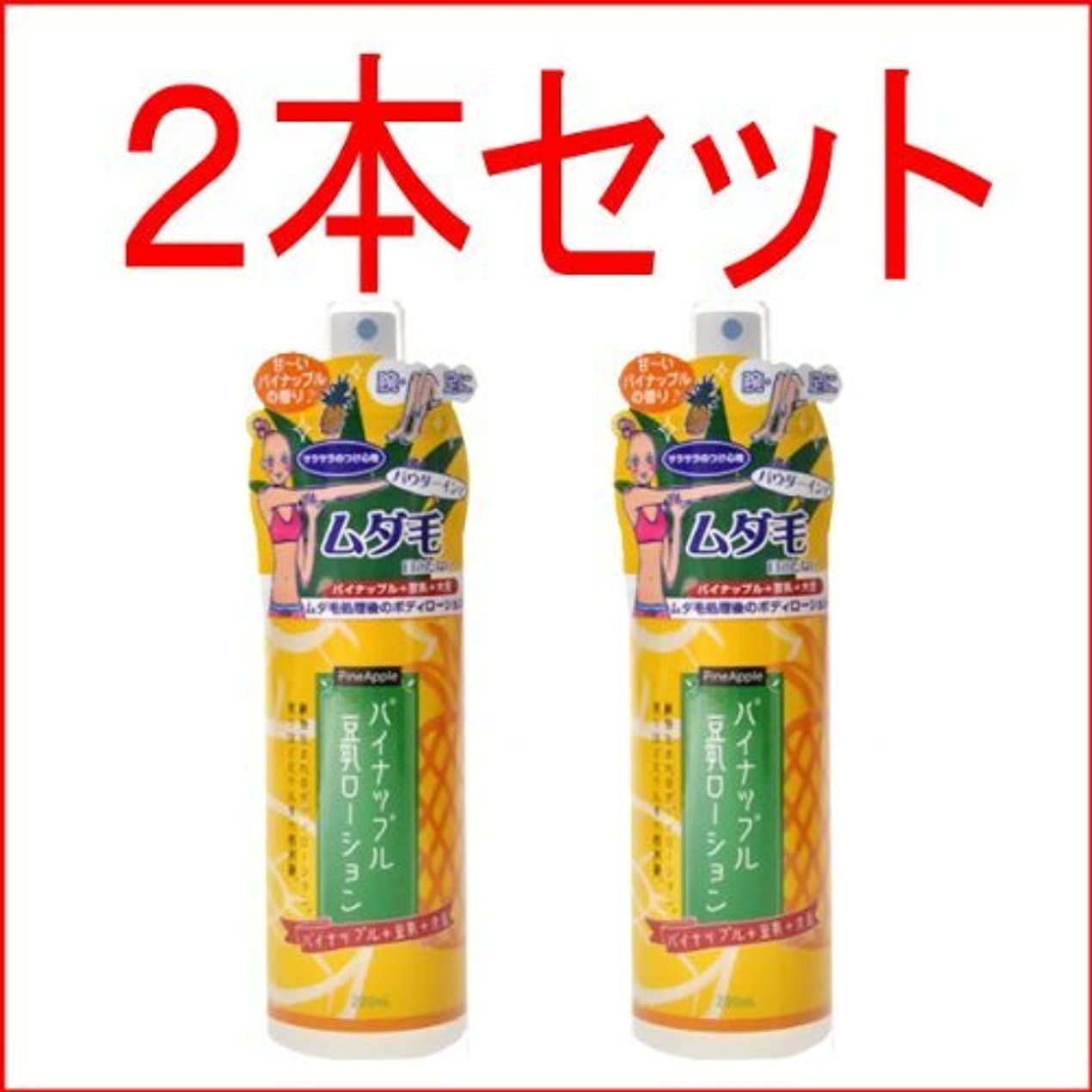 正当なリアルデュアルパイナップル豆乳ローション2本セット【ムダ毛処理後専用ボディーローション】