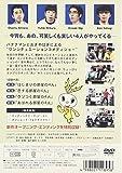 バナナマン&おぎやはぎ epoch TV square Vol.1 [DVD] 画像