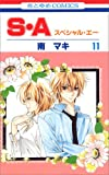 S・A 第11巻 (花とゆめCOMICS)