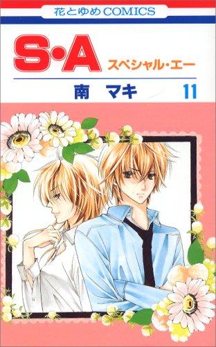 S・A 第11巻 (花とゆめCOMICS)の詳細を見る