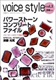 voice style vol.3 パワーストーン・コンプリートファイル