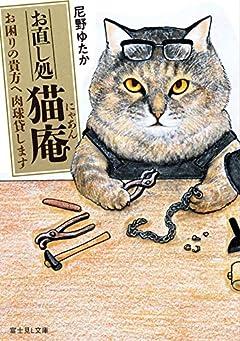 お直し処猫庵 お困りの貴方へ肉球貸します (富士見L文庫)