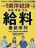 週刊東洋経済 2019年9/28号 [雑誌](独自試算! 上場3227社生涯給料ランキング 給料最新序列)