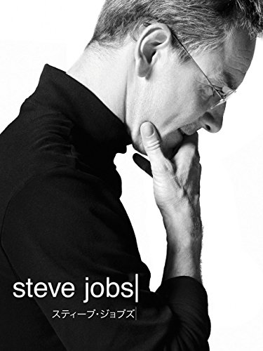 スティーブ・ジョブズ