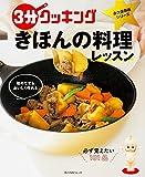3分クッキング 永久保存版シリーズ 初めてでもおいしく作れる きほんの料理レッスン (角川SSCムック)