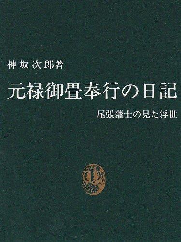元禄御畳奉行の日記―尾張藩士の見た浮世 (中公新書 (740))の詳細を見る