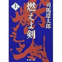 燃えよ剣(上) (新潮文庫)