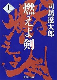 燃えよ剣〈上〉 (新潮文庫)