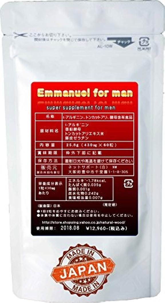 ナチュラルッド エマニエル?フォー?マン 男性用サプリメント (30日分)