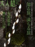 大人組 2009年 03月号 [雑誌]