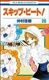 スキップ・ビート! (20) (花とゆめCOMICS (3331))
